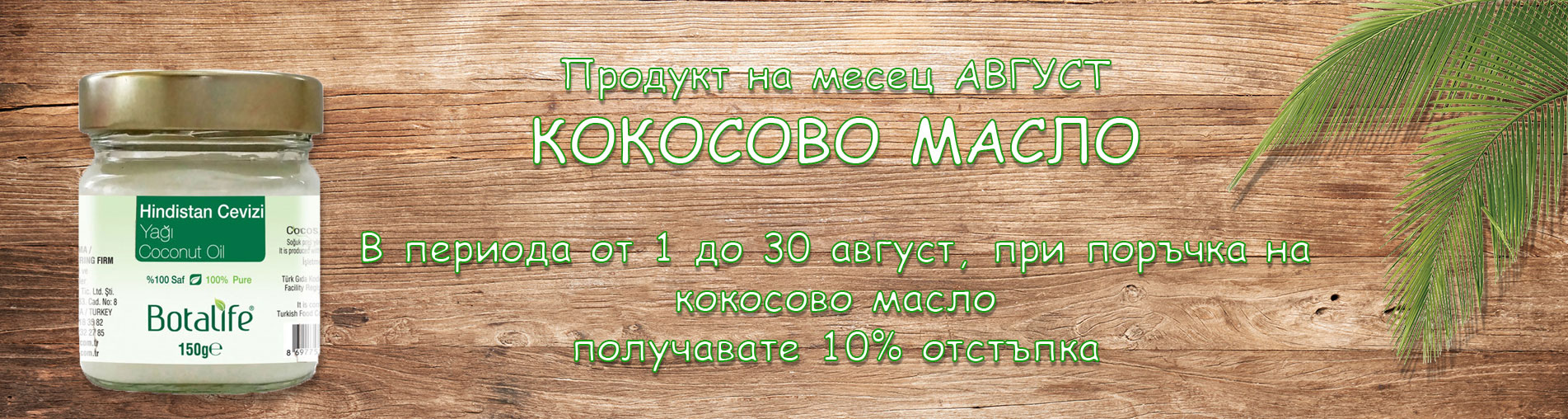 Промоция кокосово масло