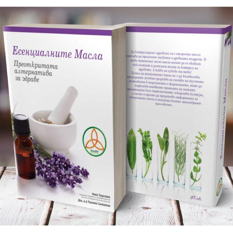 Kniga-Esencialnite-masla