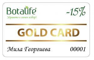Златна клиентска карта Боталайф