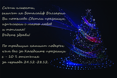 весели празници от Боталайв България