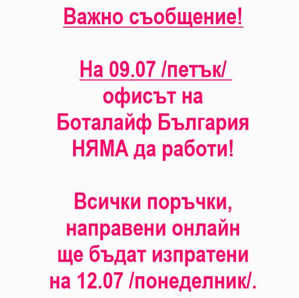 На 09.07.2021 г офисът на Боталайф България няма да работи